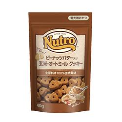 ニュートロ™ ピーナッツバター入り 玄米・オートミールクッキー
