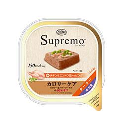 シュプレモ™ カロリーケア ターキー 成犬用 トレイ